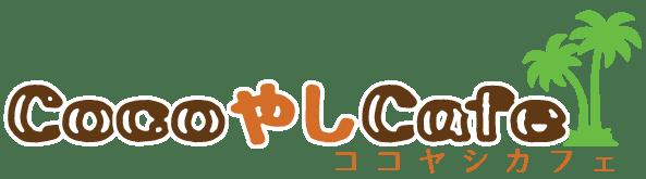 滋賀 草津 ココナッツオイルとオーガニックのカフェ 【CocoやしCafe】