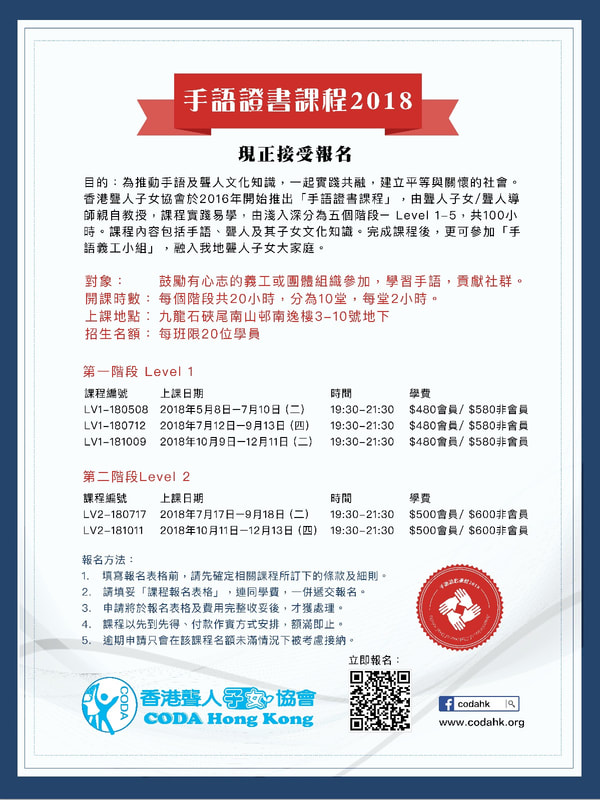 Category: 手語及翻譯 - 香港聾人子女協會 CODA Hong Kong