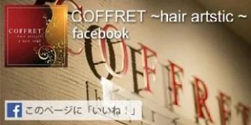 美容室COFFRET(コフレ)公式facebook