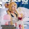 Cohaku #25 - Cover