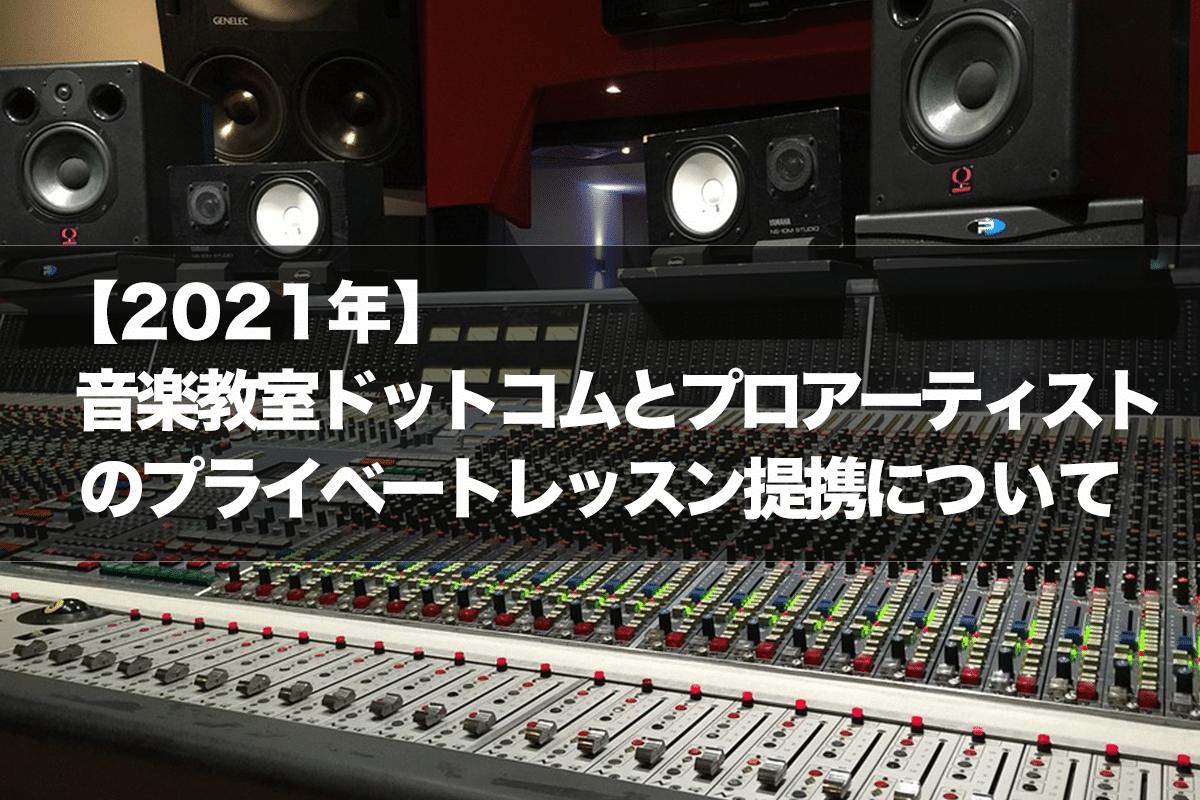 【2021年】音楽教室ドットコムとプロアーティストのプライベートレッスン提携について