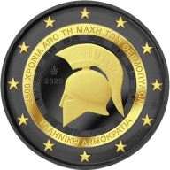2€, AU RU, 2.500 ΧΡΟΝΙΑ, ΜΑΧΗ ΤΩΝ ΘΕΡΜΟΠΥΛΩΝ, Ελλάδα, 2020