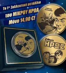 ΜΙΚΡΟΣ ΗΡΩΑΣ Γιώργος Θαλάσσης, Μετάλλιο, 30χιλ, 2016