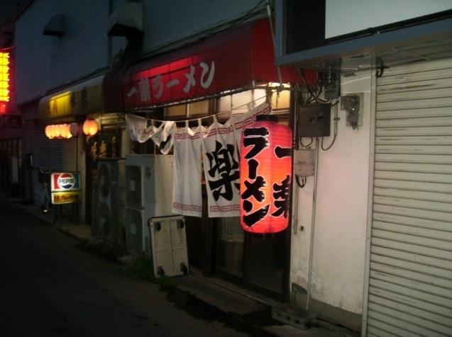 rsz_1naruto_ichiraku