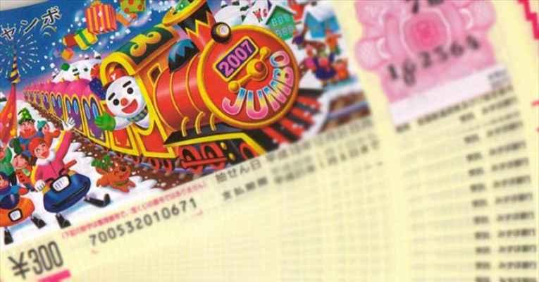 loteria japonesa Takara-kuji