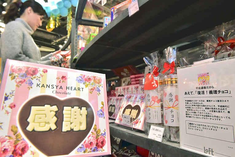 Barra de chocolate com símbolo da era Heisei
