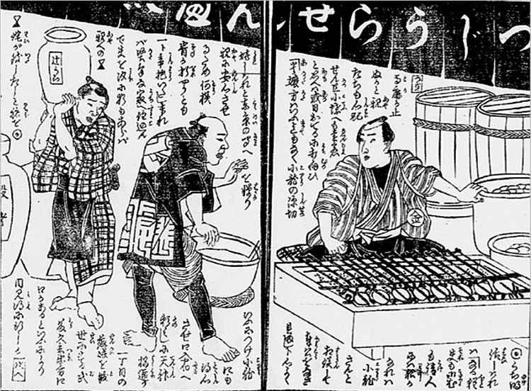 Tsujiura senbei 1878