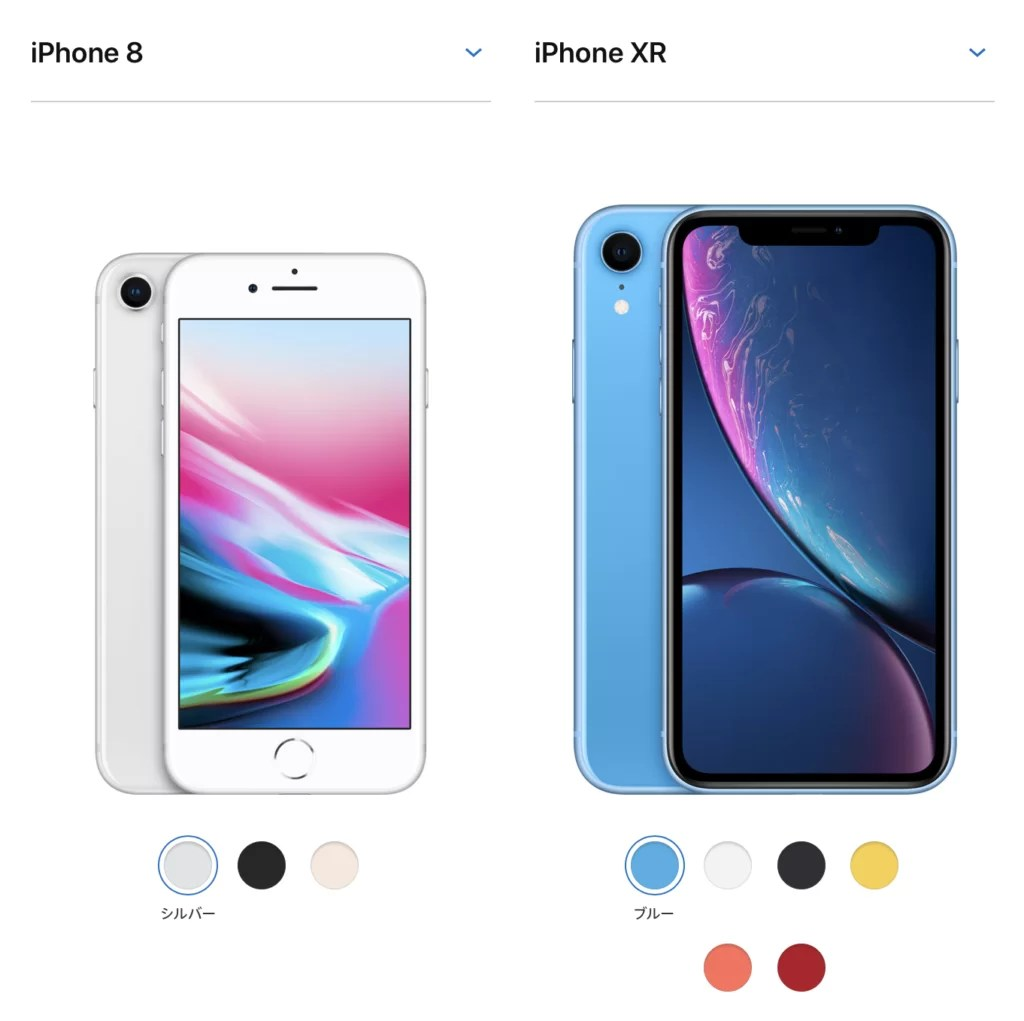 iPhone 8と,iPhone XS/XS Max/XRを比較 | Cola Blog (コーラブログ)