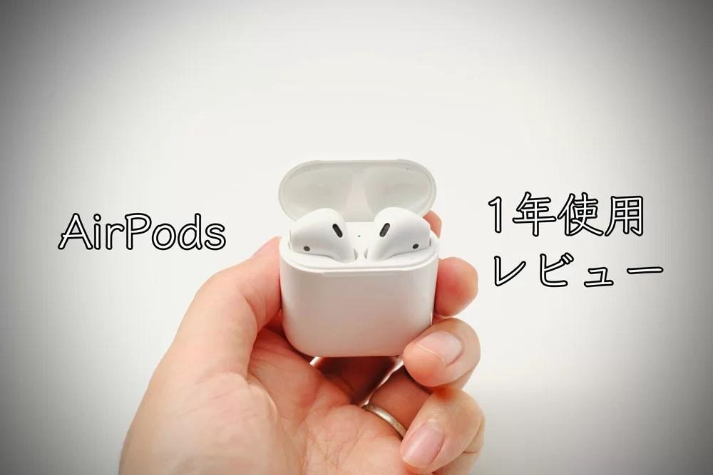 AirPods 長期使用レビュー!EarPodsから乗り換えるならこれしか ...