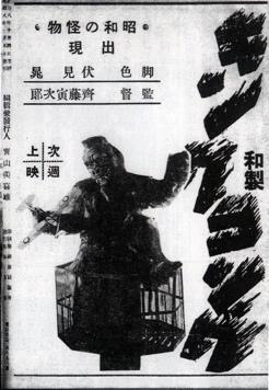 WASEI KINGU KONGU movie