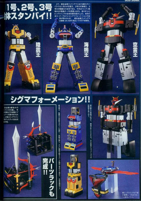 New magazine scans of SOC GX60 God Sigma  CollectionDX