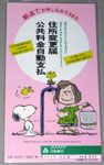 Peppermint Patty filling bucket with water Info Packet