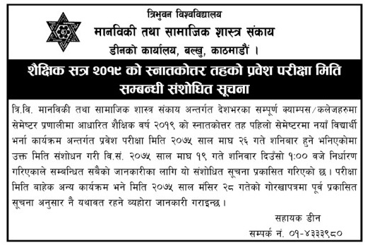 Master Degree Entrance Exam date Changed by TU Faculty of