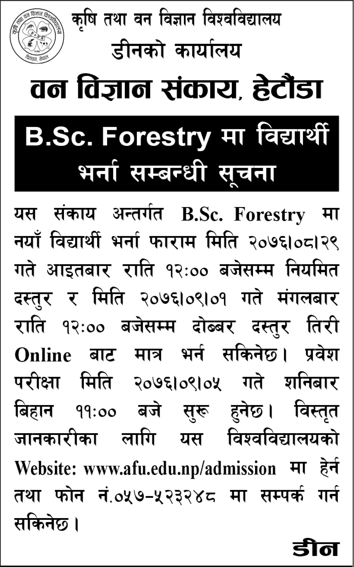 B.Sc. Forestry Admission Open at Agriculture and Forestry