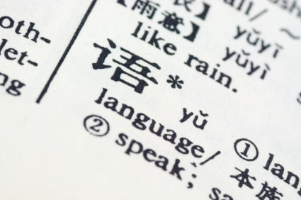 Scholarships for Chinese Language Students
