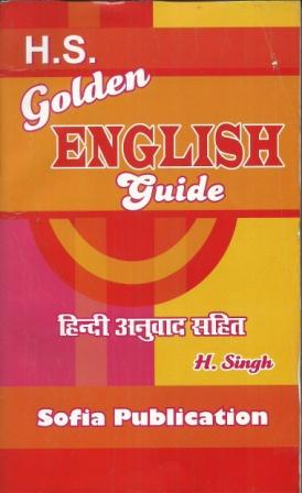 Golden Guide For Class 12 Hindi Pdf