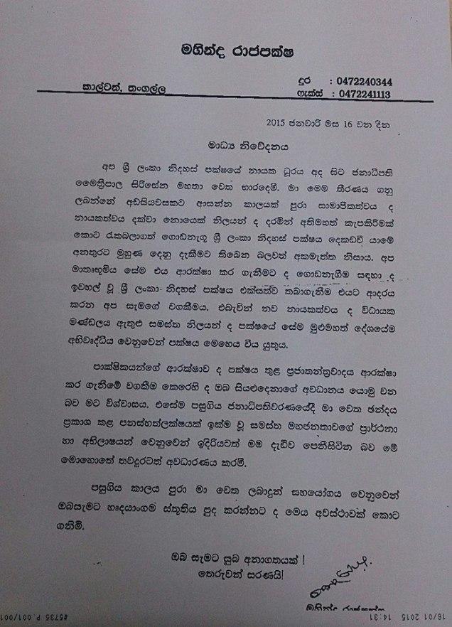 Mahinda's resignation letter