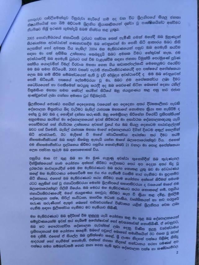 Maithripala's letter to Mahinda