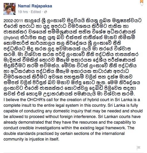 Namal Rajapaksa Facebook
