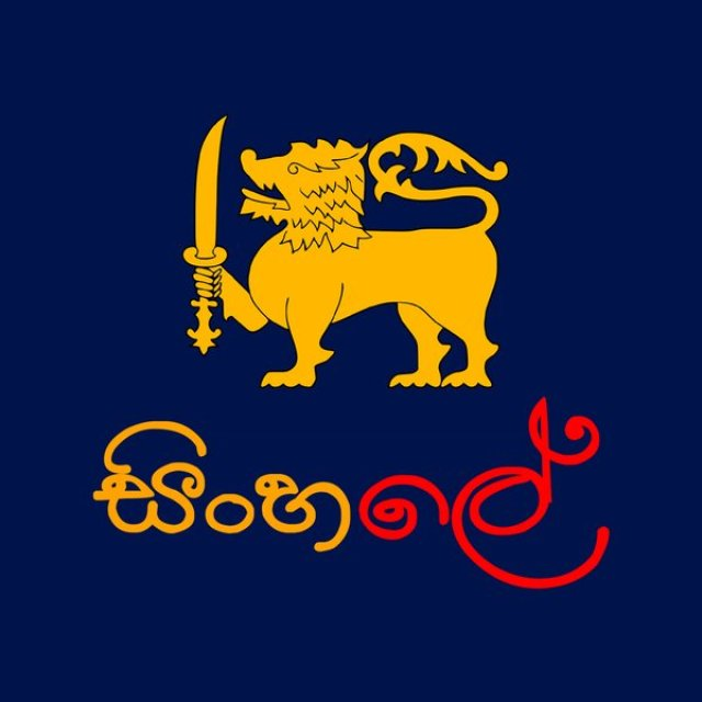 intelligent sinhala meaning