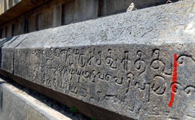 chola inscription