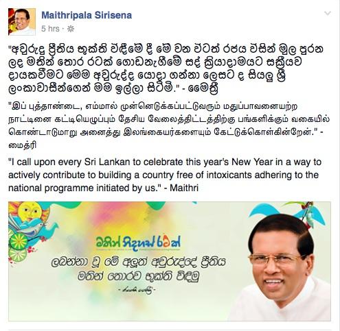 Maithripala Sirisena's New Year Wish