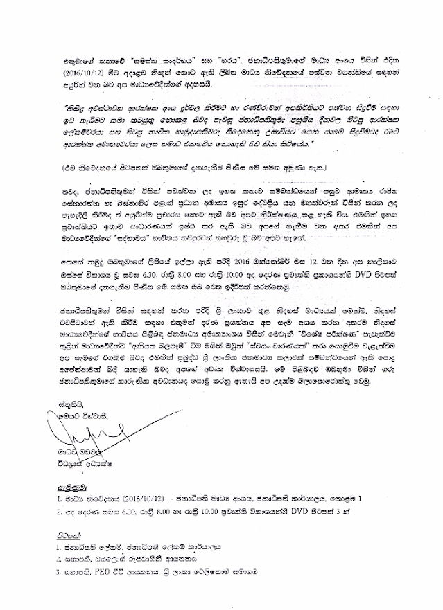 derana-tv-to-nimal-bopage-part-2