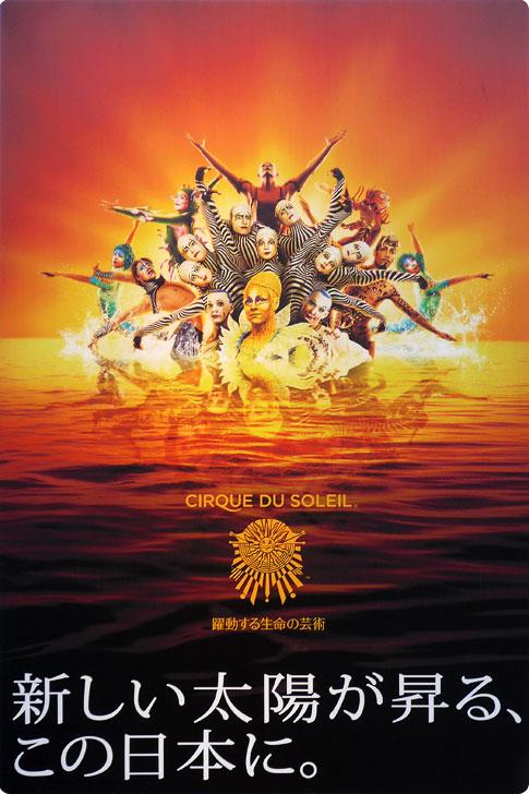 Affiche cirque du soleil