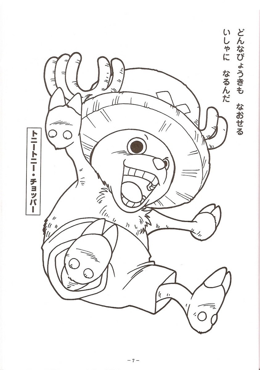 Luffy Zoro Auto Electrical Wiring Diagram Fuse Gm Box 25888290 Coloriage Chopper One Piece U00e0 Imprimer Sur Coloriages Info
