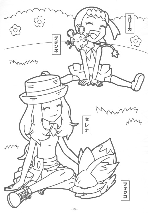 Serena Pokemon Trainer Coloring Pages Coloring Pages