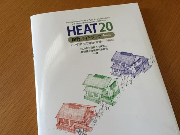 heat20plus