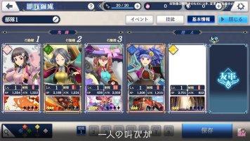 Screenshot from Sakura Revolution, which features a battle lineup selection screen.
