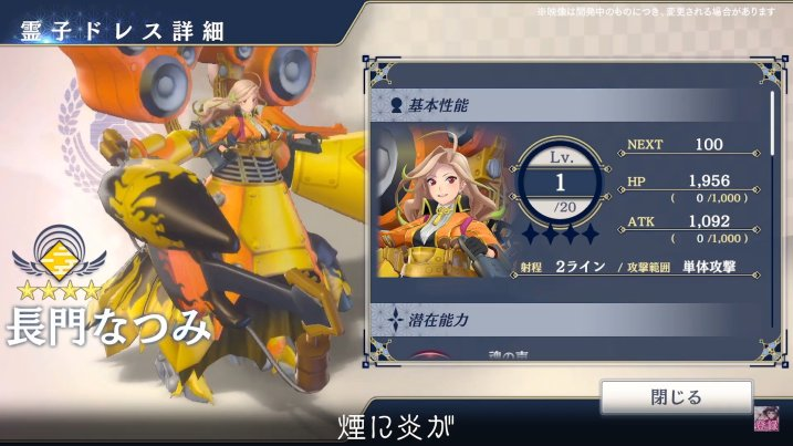 Status screen for Sakura Revolution, which depicts a blonde woman in a yellow Spiricle dress