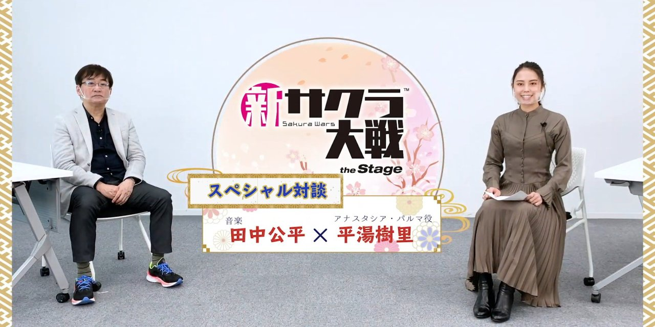 Kohei Tanaka & Juri Hirayu Discuss Sakura Wars the Stage In Fourth Streaming Show