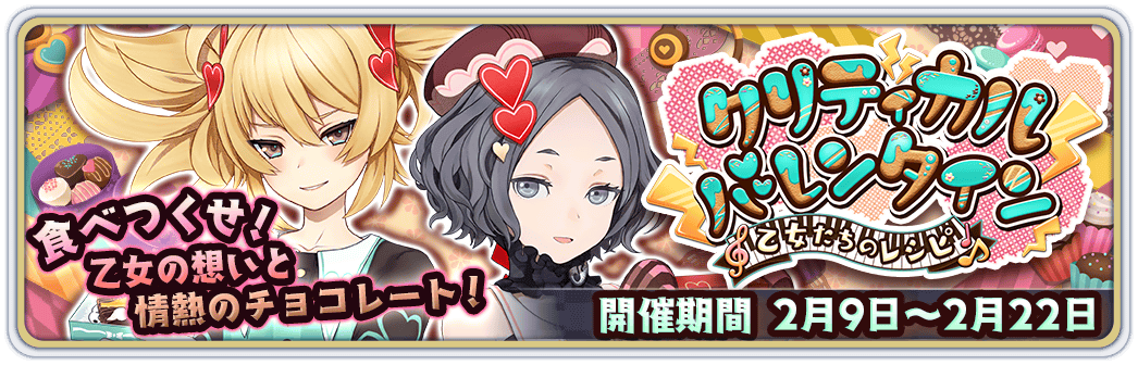 Event visual for Sakura Revolution's Critical Valentine Maidens' Recipe in-game event.