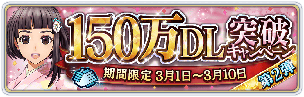 Banner announcing that Sakura Revolution reached 1.5 million downloads.
