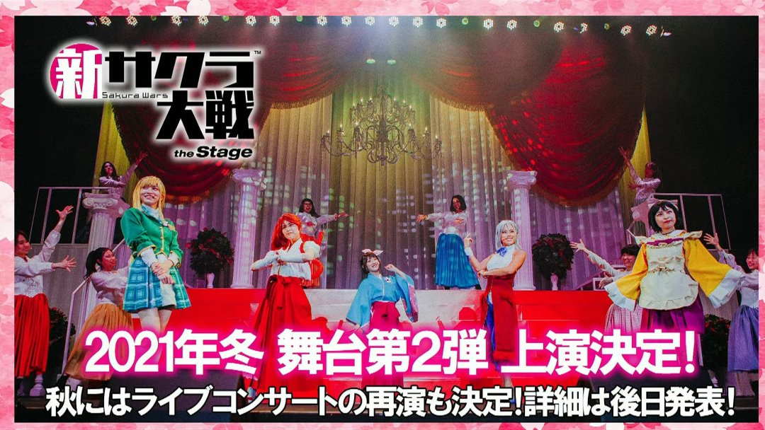 Still from Shin Sakura Taisen the Stage: Ouka no Utage, with text overlaid that announces a second concert series in Winter 2021.