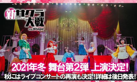 Shin Sakura Taisen the Stage Cast Performs Ginza March in New Trailer
