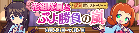 Puyo Puyo Quest Event Banner for crossover story Flower Division and Puyo Showdown Storm