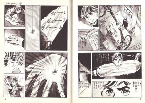 normal_spider_manga.jpg