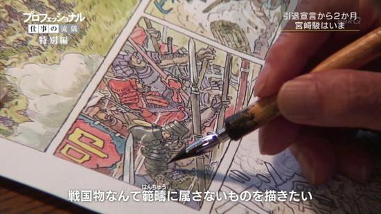 Miyazaki manga 1