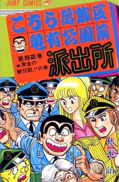 kochikame-manga-volume-52-japonaise-20535.jpg