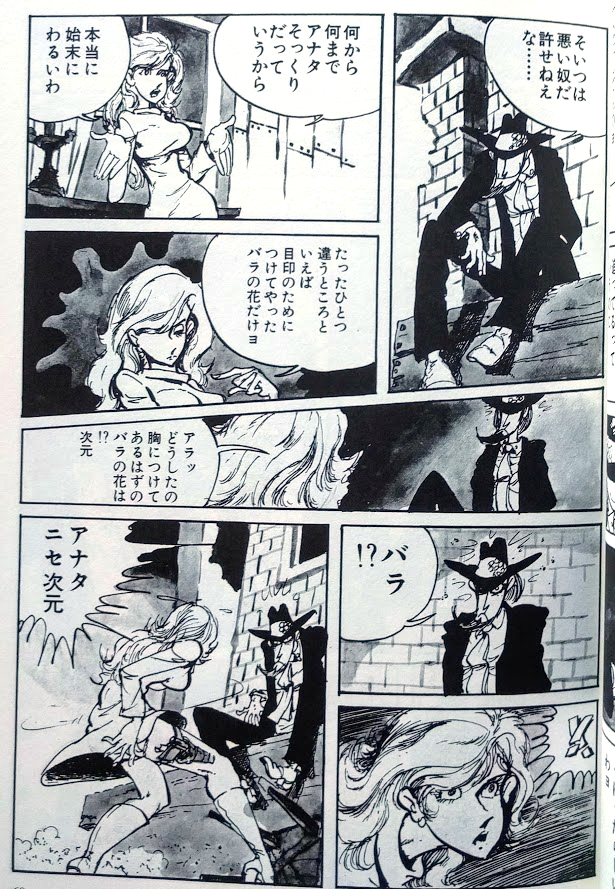 Lupin The Third Manga TV vs Comic Unreleased Work Compilation by Monkey Punch 2.jpg