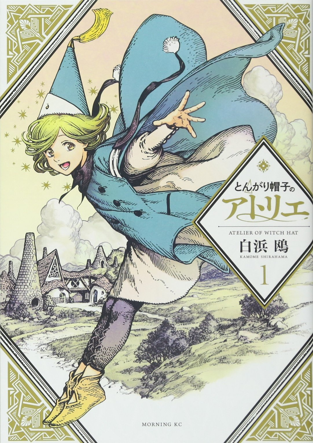 Witch-Hat-Atelier-cover.jpg