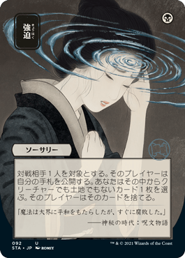 Duress, Mystical Archive Japanese variant