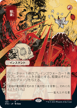 Lightning Bolt, Mystical Archive Japanese variant