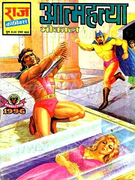 आत्महत्या - भोकाल - राज कॉमिक्स