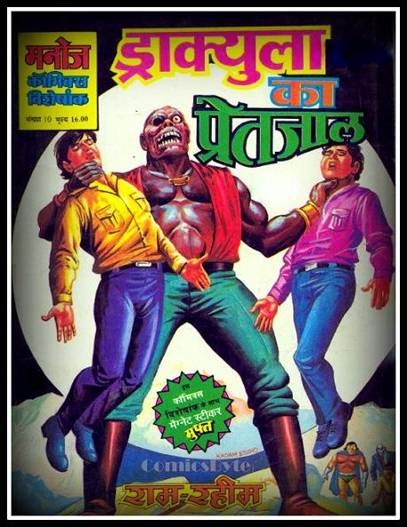 Dracula Ka Pretjaal Ram-Rahim Manoj Comics