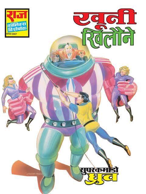 Raj Comics - Khooni Khilaune - Super Commando Dhruva