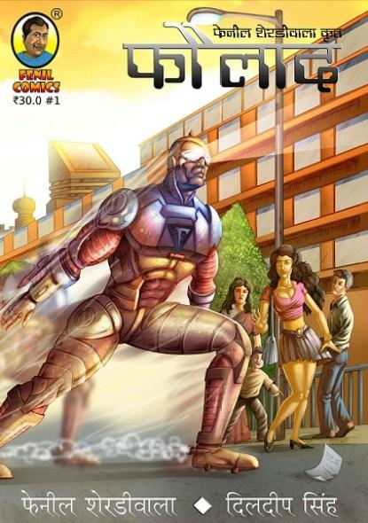 Faulaad - Fenil Comics - First Comics